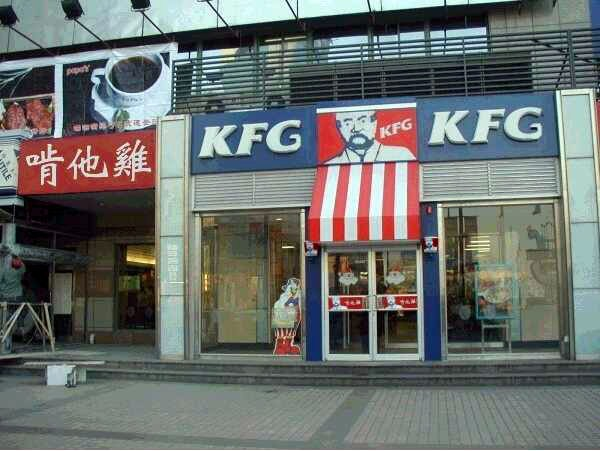 el kentucky fried chicken falso El Kentucky Fried Chicken falso