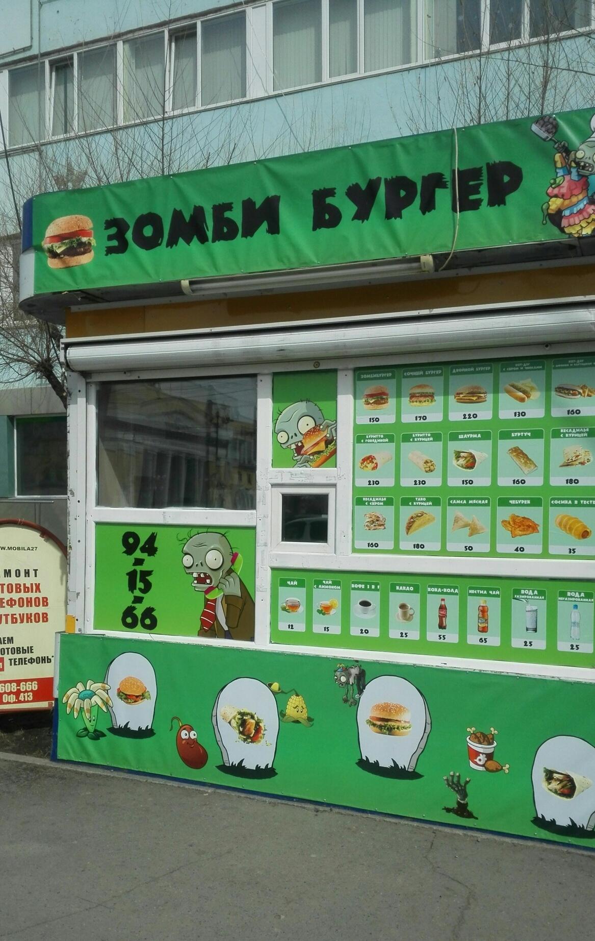 comida para zombis