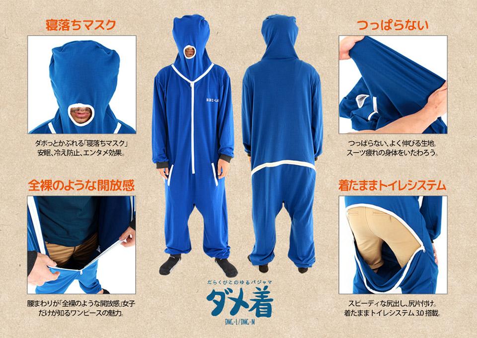 pijama japones 2