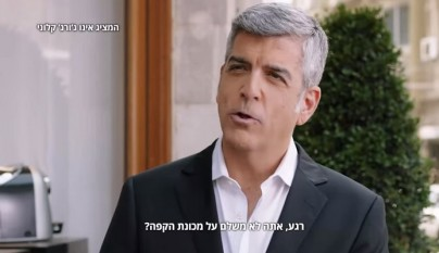George Clooney falso